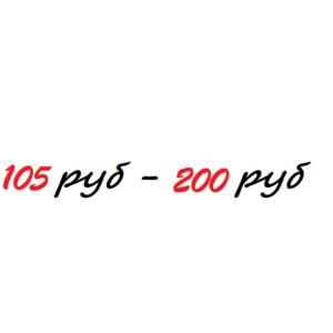 105р - 200р