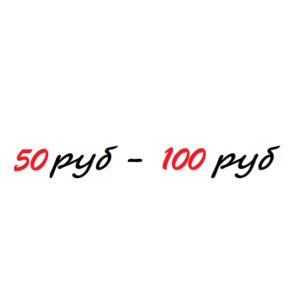 50р - 100р