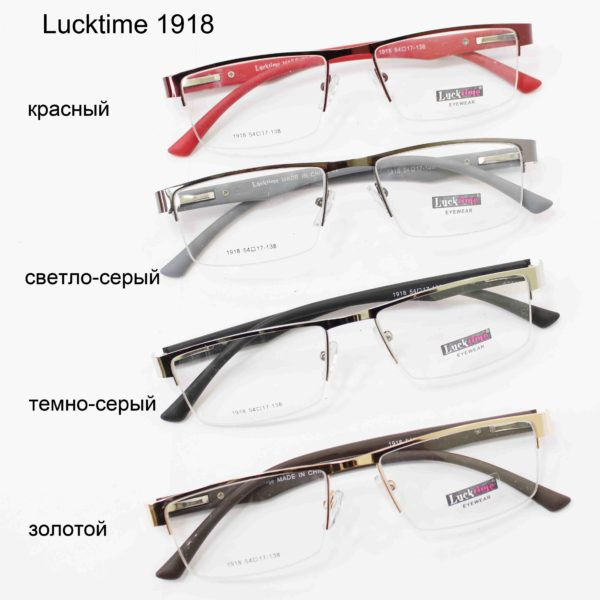 Lucktime 1918-1
