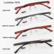 Lucktime 1918-2