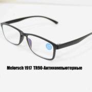Melorsch 1917 TR90-Антикомпьютерные-2