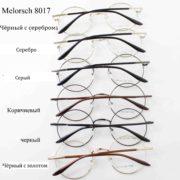 Melorsch 8017-2