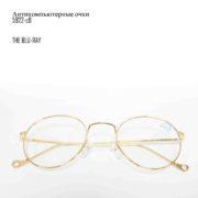 Антикомпьютерные очки 5922-C8-3