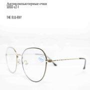 Антикомпьютерные очки 5960-C2-1-2