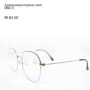 Антикомпьютерные очки 5960-C2-2