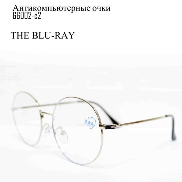 Антикомпьютерные очки 66002-C2-2