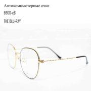 Антикомпьютерные очки5960-C8-2