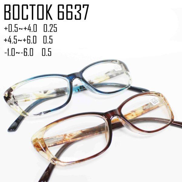 BOCTOK 6637-1