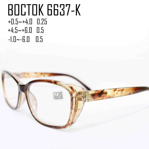 BOCTOK 6637-K-1