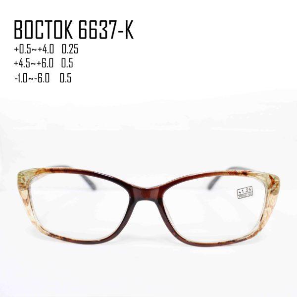 BOCTOK 6637-K-2