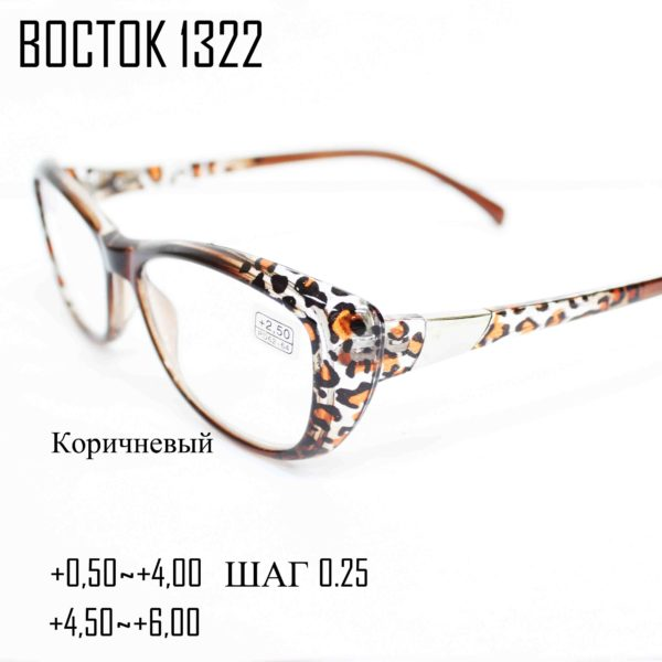 BOCTOK 1322-2