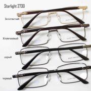 Starlight 2730-2