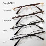 Starlight 3023-2